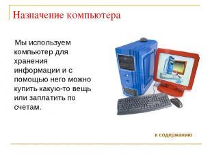 Назначение компьютера Мы используем компьютер для хранения информации и с помощь