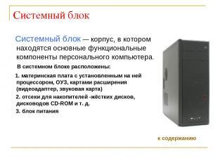 Системный блок Системный блок— корпус, в котором находятся основные функциональ