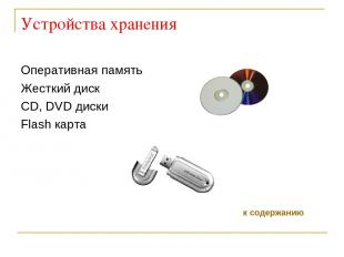 Устройства хранения Оперативная память Жесткий диск СD, DVD диски Flash карта к