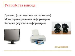 Устройства вывода Принтер (графическая информация) Монитор (визуальная информаци