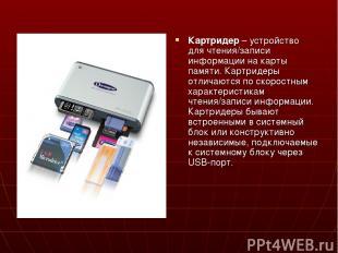 Картридер – устройство для чтения/записи информации на карты памяти. Картридеры