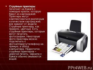 Струйные принтеры печатают на бумаге с помощью краски, которую берут из картридж