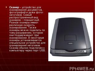 Сканер – устройство для сканирования документов, фотографий и даже фото-негативо
