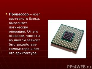 Процессор – мозг системного блока, выполняет логические операции. От его скорост