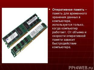 Оперативная память – память для временного хранения данных в компьютере, использ