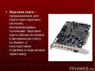 Звуковая карта – предназначена для подготовки звуковых сигналов, воспроизводимых
