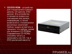 CD/DVD-ROM – устройство для чтения/записи компакт-дисков, CD-дисков, DVD-дисков.