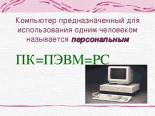 Компьютер предназначенный для использования одним человеком называется персональ