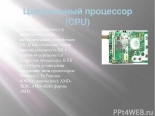 Центральный процессор (CPU) Центральный процессор является основным вычислительн