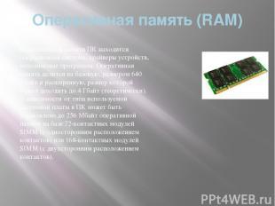 Оперативная память (RAM) В оперативной памяти ПК находится операционная система,