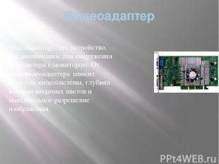 Видеоадаптер Видеоадаптер - это устройство, предназначенное для сопряжения компь