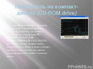 Накопитель на компакт-дисках (CD-ROMdrive) Это устройство позволяет считывать и