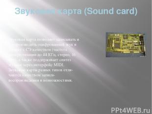 Звуковая карта (Soundcard) Звуковая карта позволяет записывать и воспроизводить