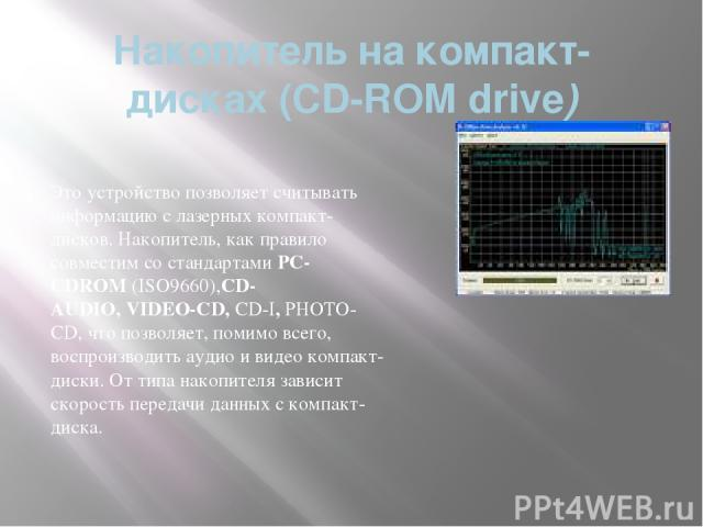 Накопитель на компакт-дисках (CD-ROMdrive) Это устройство позволяет считывать информацию с лазерных компакт-дисков. Накопитель, как правило совместим со стандартамиPC-CDROM(ISO9660),CD-AUDIO,VIDEO-CD,CD-I,РНОТО-CD, что позволяет, помимо всего,…