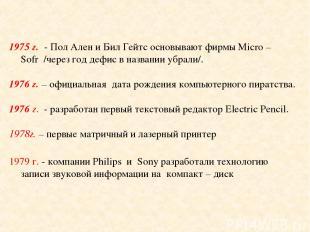 1975 г. - Пол Ален и Бил Гейтс основывают фирмы Micro – Sofr /через год дефис в