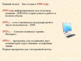 Первый модем был создан в 1960 году. 1970 году информационная сеть получила назв