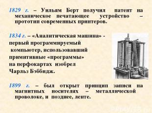 1829 г. – Уильям Берт получил патент на механическое печатающее устройство – про
