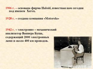 1906 г. – основана фирма Haloid, известная нам сегодня под именем Xerox. 1928 г.