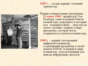 1947 г. – создан первый «точеный» транзистор. Первые компьютерные программы - 21
