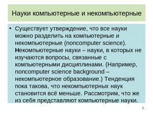 Науки компьютерные и некомпьютерные Существует утверждение, что все науки можно