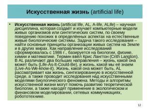 Искусственная жизнь (artificial life) Искусственная жизнь (artificial life, AL,