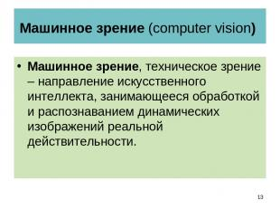 Машинное зрение (computer vision) Машинное зрение, техническое зрение – направле