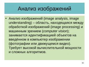 Анализ изображений Анализ изображений (image analysis, image understanding) – об