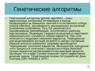 Генетические алгоритмы Генетические алгоритмы (genetic algorithm) – класс эврист