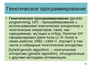 Генетическое программирование Генетическое программирование (genetic programming