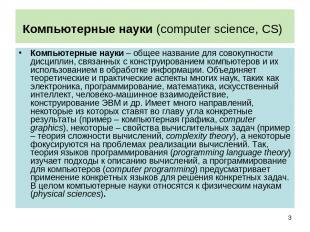 Компьютерные науки (computer science, CS) Компьютерные науки – общее название дл