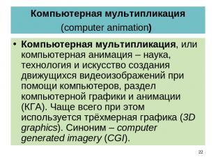 Компьютерная мультипликация (computer animation) Компьютерная мультипликация, ил