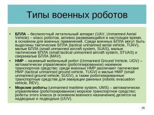 Типы военных роботов БПЛА – беспилотный летательный аппарат (UAV, Unmanned Aeria