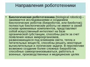 Направления робототехники Биологическая робототехника (biological robotics) – за
