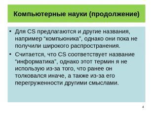 Компьютерные науки (продолжение) Для CS предлагаются и другие названия, например