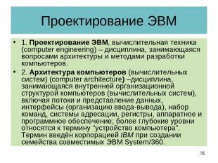 Проектирование ЭВМ 1. Проектирование ЭВМ, вычислительная техника (computer engin