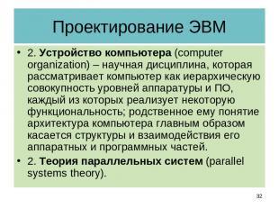 Проектирование ЭВМ 2. Устройство компьютера (computer organization) – научная ди