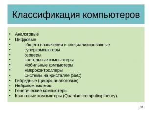 Классификация компьютеров Аналоговые Цифровые общего назначения и специализирова