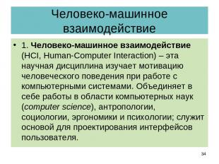 Человеко-машинное взаимодействие 1. Человеко-машинное взаимодействие (HCI, Human