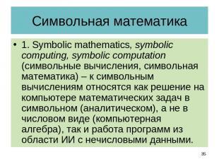 Символьная математика 1. Symbolic mathematics, symbolic computing, symbolic comp
