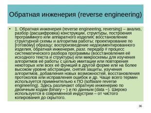 Обратная инженерия (reverse engineering) 1. Обратная инженерия (reverse engineer