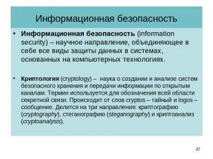 Информационная безопасность Информационная безопасность (information security) –