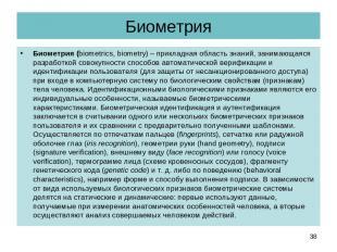 Биометрия Биометрия (biometrics, biometry) – прикладная область знаний, занимающ