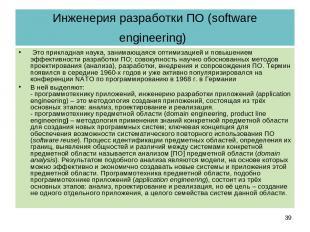 Инженерия разработки ПО (software engineering) Это прикладная наука, занимающаяс