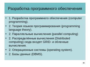 Разработка программного обеспечения 1. Разработка программного обеспечения (comp
