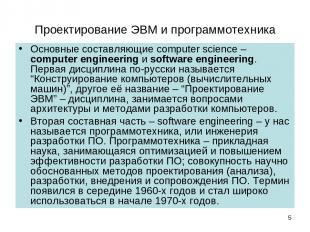 Проектирование ЭВМ и программотехника Основные составляющие computer science – c