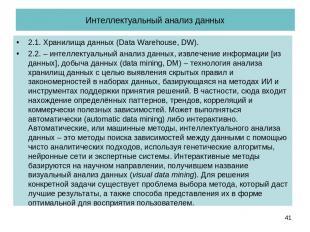 Интеллектуальный анализ данных 2.1. Хранилища данных (Data Warehouse, DW). 2.2.