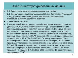 Анализ неструктурированных данных 2.3. Анализ неструктурированных данных (text m