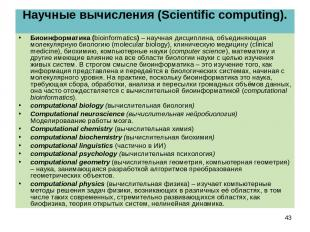 Научные вычисления (Scientific computing). Биоинформатика (bioinformatics) – нау