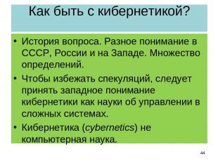 Как быть с кибернетикой? История вопроса. Разное понимание в СССР, России и на З