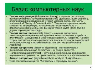 Базис компьютерных наук Теория информации (information theory) – научная дисципл